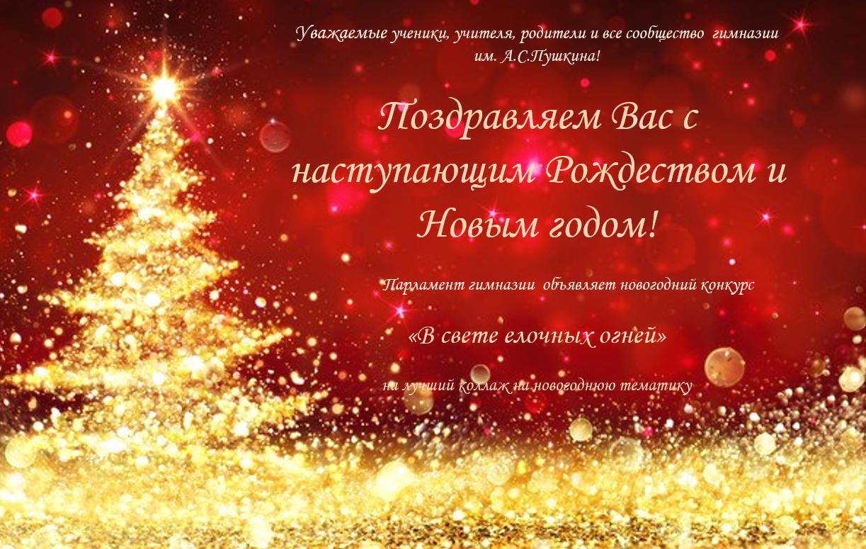 Oбъявляется конкурс «В свете елочных огней»